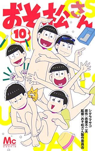 おそ松さん 10 _0