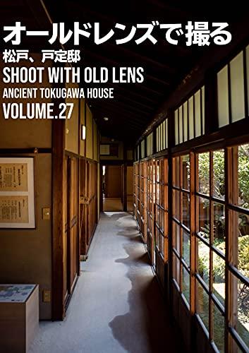 オールドレンズで撮る: 松戸戸定邸