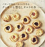 バターで作る/オイルで作る クッキーと型なしタルトの本 (生活シリーズ)
