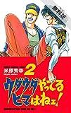 ウダウダやってるヒマはねェ! 2【期間限定 無料お試し版】 (少年チャンピオン・コミックス)