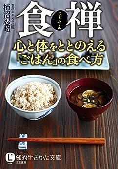 [柿沼 忍昭]の食禅 心と体をととのえる「ごはん」の食べ方 (知的生きかた文庫)