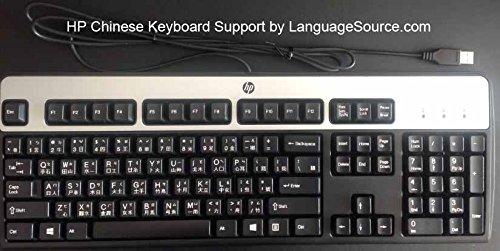 HP Chinesisch Tastatur USB (Englisch Chinesisch US/CN)