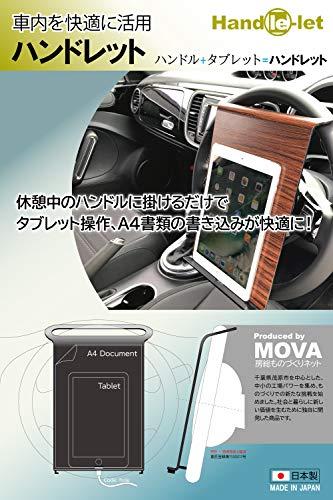 MOVA(モーバ)ハンドレットHandle-letハンドル(ステアリング)取り付けホルダーA4バインダー(木目)