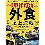 週刊東洋経済 2020年2/29号 [雑誌]