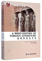 A Brief History of Foreign Literature