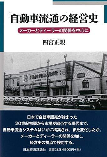 自動車流通の経営史