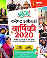 Yuva Current affairs yearly (Budget 2020-21) Hindi
