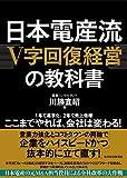 日本電産流「V字回復経営」の教科書 - 川勝 宣昭