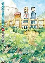 からかい上手の高木さん コミック 1-14巻セット