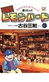 BARレモン・ハート : 13 (アクションコミックス)