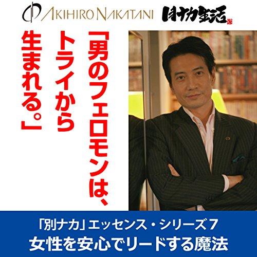 『中谷彰宏「男のフェロモンは、トライから生まれる。」――女性を安心でリードする魔法(「別ナカ」エッセンス・シリーズ7)』のカバーアート