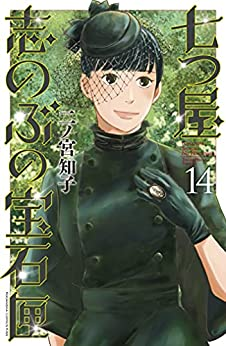 [二ノ宮知子]の七つ屋志のぶの宝石匣(14) (Kissコミックス)