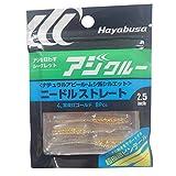 ハヤブサ(Hayabusa) ワーム アジクルー ニードルストレート 2.5インチ 常夜灯ゴールド #4 FS304