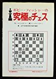 ボビー・フィッシャーの究極のチェス―創造的で、大胆で、驚くべき革命的な珠玉の戦術101