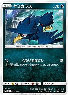 Pokemon Card Japanese - Murkrow 025/066 SM5S