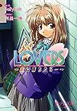 LOVERS~恋に落ちたら…~ (フランス書院美少女文庫)