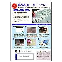 メディアカバーマーケット Lenovo Ideapad 330S [15.6インチ(1920x1080)]機種で使える【極薄 キーボードカバー(日本製) フリーカットタイプ】