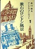 漱石のロンドン風景 (中公文庫)