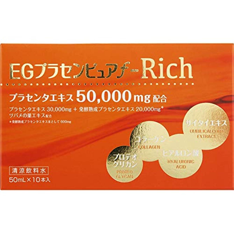 宣言頻繁に炎上EGプラセンピュアf Rich 50mL×10本