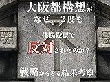 大阪都構想がなぜ、2度も住民投票で反対されたのか?: 戦略からみる結果考察