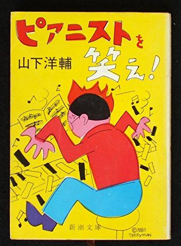 ピアニストを笑え! (新潮文庫 や 12-1)