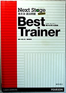 Next Stage英文法・語法問題Best Trainer―確かな実力を養成