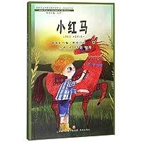 诺贝尔文学奖大师经典作品·儿童文学卷(第一辑):小红马 RED HORSE