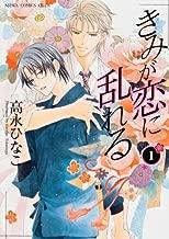 Kimi ga Koi ni Midareru, Volume 1 (You Will Drown in Love #5)
