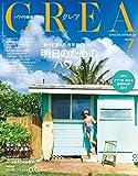 CREA2017年7月号 明日のためのハワイ。