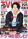 テレビライフ首都圏版 2020年 6/26 号