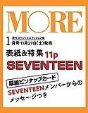 MORE モア 2022年1月号増刊 Seventeenスペシャルエディション版 MORE モア