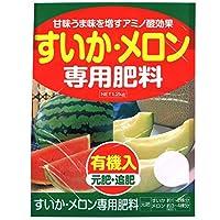 4袋すいか・メロン 専用肥料 1.2kg アミノ酸 有機入 元肥 追肥 野菜 肥料 アミノール化学 米S 代不