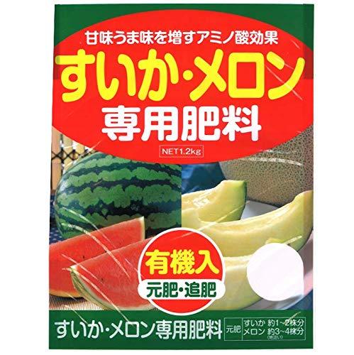 すいか・メロン 専用肥料 1.2kg アミノ酸 有機入 元肥 追肥 野菜 肥料 アミノール化学 米S 代不