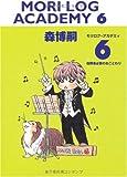 MORI LOG ACADEMY 6 (ダ・ヴィンチブックス)