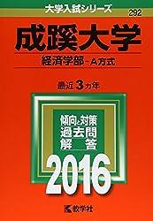 成蹊大学(経済学部−A方式) (2016年版大学入試シリーズ)・赤本・過去問