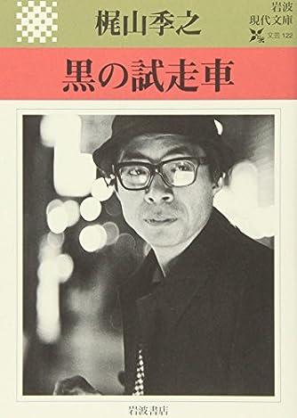 黒の試走車 (岩波現代文庫)
