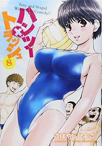 ハンツー×トラッシュ(8) (ヤンマガKCスペシャル)