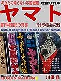 Anata no siranai uchuu senkan yamato chosakuken no sinjitu zouho kaitei ban: nanajuu nendai no sirarezaru doronuma (ROMAN NAIBUM) (Japanese Edition)