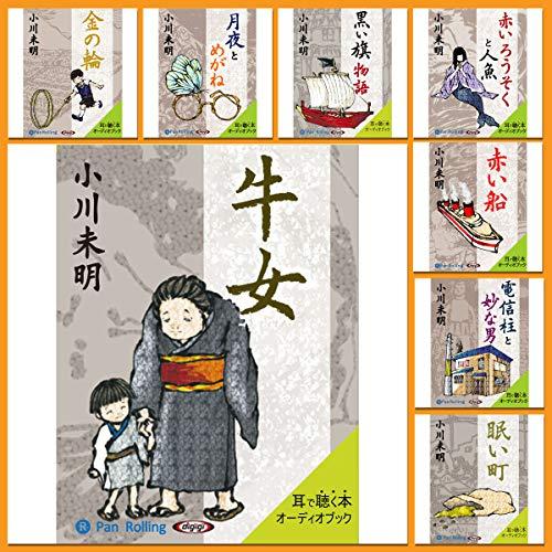 『小川未明 8本セット』のカバーアート