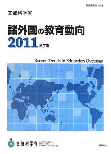 諸外国の教育動向2011年度版 (教育調査第145集)