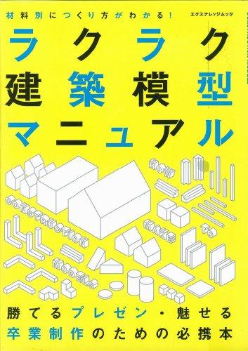ラクラク建築模型マニュアル (エクスナレッジムック)