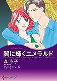 ロマンティック・サスペンス テーマセット vol.8 ロマンティック・サスペンステーマセット (ハーレクインコミックス)