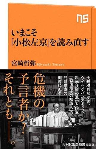 いまこそ「小松左京」を読み直す (NHK出版新書)