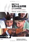 図表でみる世界の社会問題OECD社会政策指標―貧困・不平等・社会的排除の国際比較