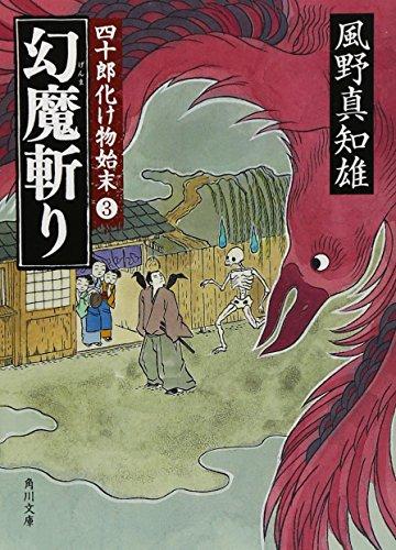 幻魔斬り 四十郎化け物始末3 (角川文庫)の詳細を見る