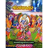 Shree Radha Avtar - Bookfragrance.com