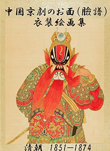 中国京劇のお面(臉譜)と衣装絵画集 清1851—1874