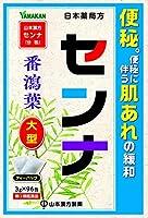 【指定第2類医薬品】山本漢方センナ「分包」 3g×96