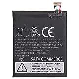 Sato Commerce HTC Desire 626 B0PKX100 互換バッテリー 3.8V 2000mAh