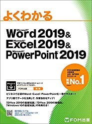 Word 2019 & Excel 2019 & PowerPoint 2019